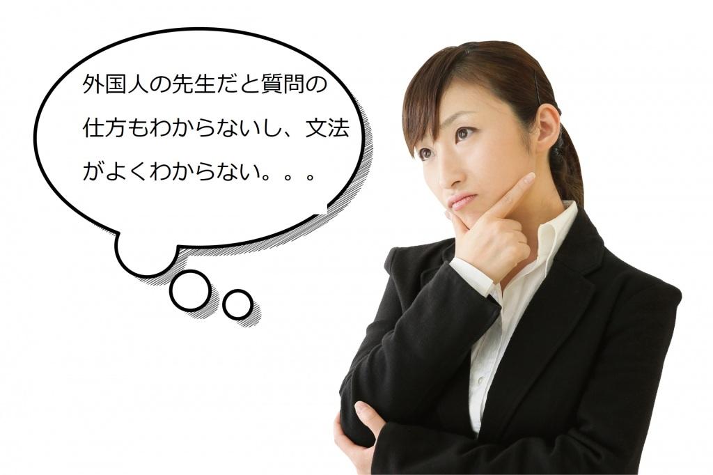 マンツーマンの日本人講師だからわかるまで何度でも質問できる