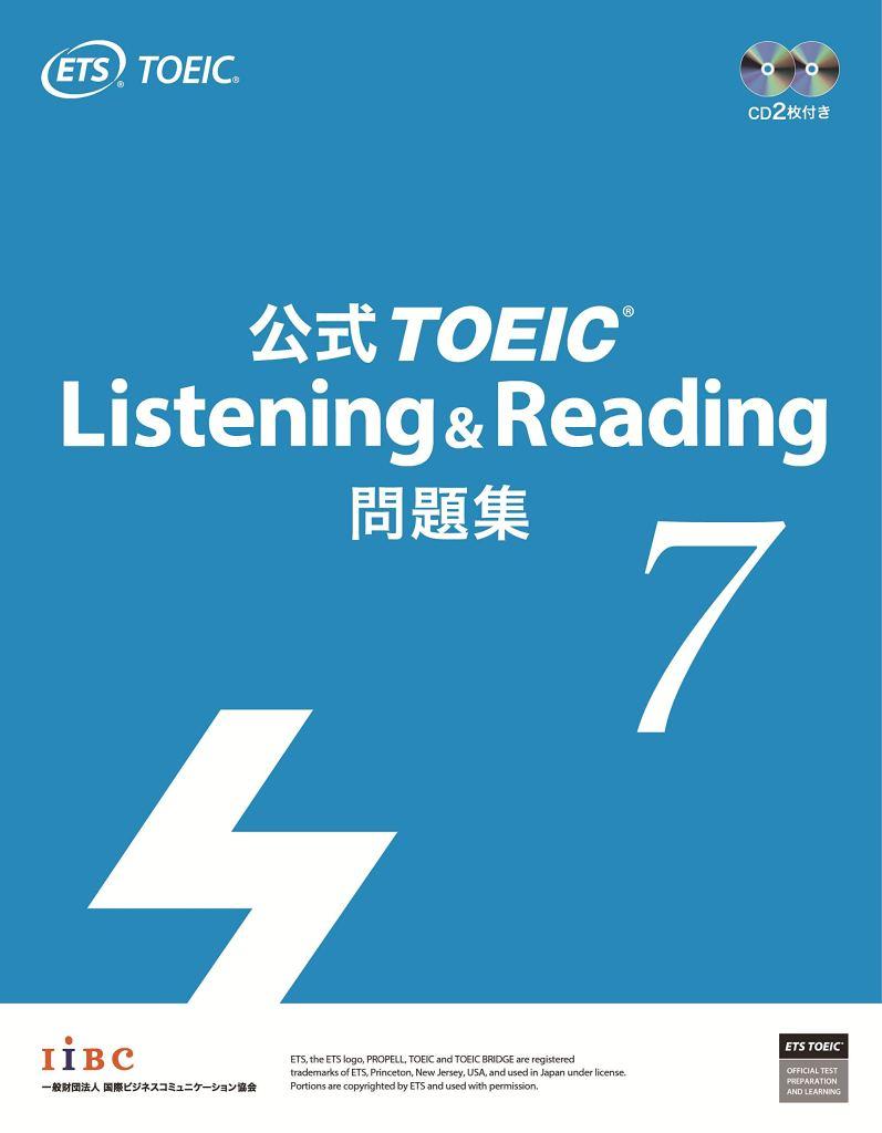 TOEIC公式問題集。まずはここからTOEIC受験に慣れます