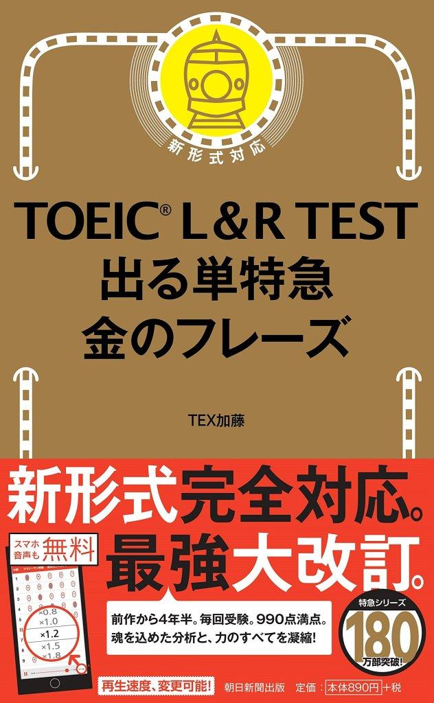 TOEICテストで出る英単語を無駄なく載せていいるTOEIC受験者必読の単語集